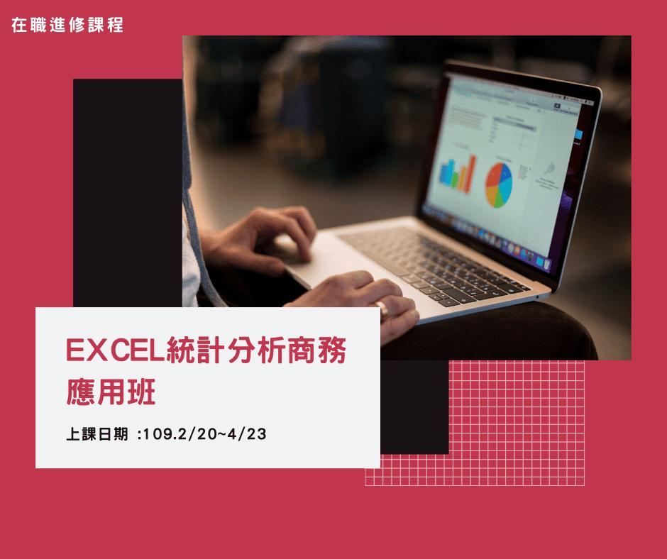 EXCEL統計分析商務應用班.png