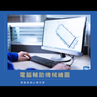 電腦輔助機械繪圖班陳佳宜成功案例.png