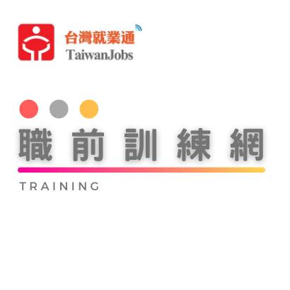 職前訓練網410_410_1_.png