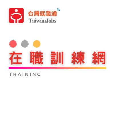 在職訓練網410_410_1_.png
