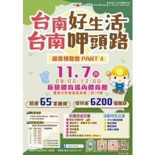1107台南吃頭路4.jpg