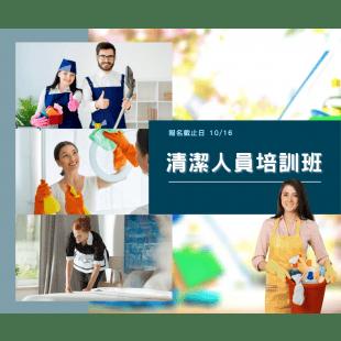 10-16清潔人員培訓班940_788.png