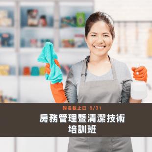 9-10房務管理暨清潔技術培訓班10401040.png