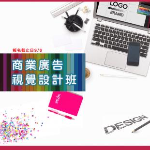 9-14商業廣告視覺設計班10401040.png