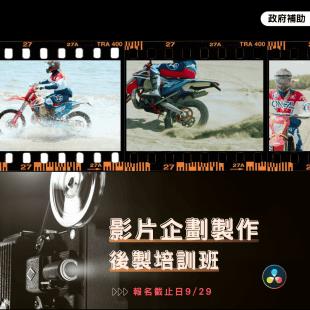 9-29影片企劃製作後製培訓班10801080.png