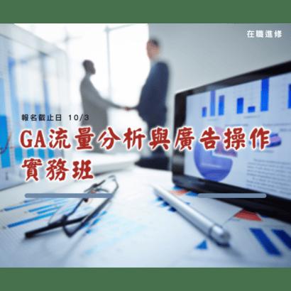 GA流量分析與廣告操作實務班 _1_.png