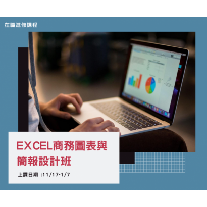 EXCEL商務圖表與簡報設計班.png