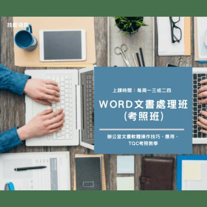 word班940_788.png