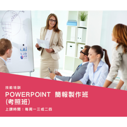 powerpoint證照班940_788.png