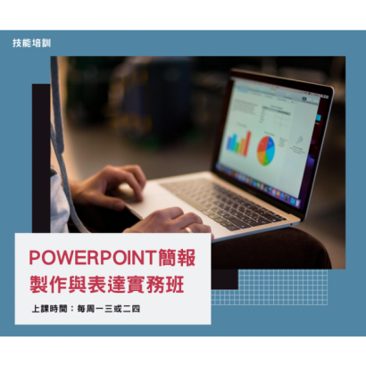 powerpoint班940_788.png