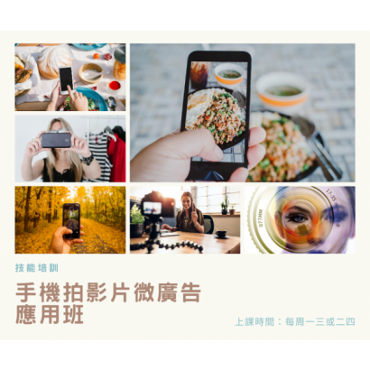 手機拍影片微廣告應用班940_788.png