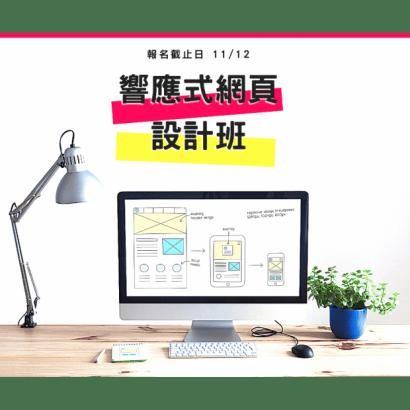 11-12響應式網頁設計班940_788.png