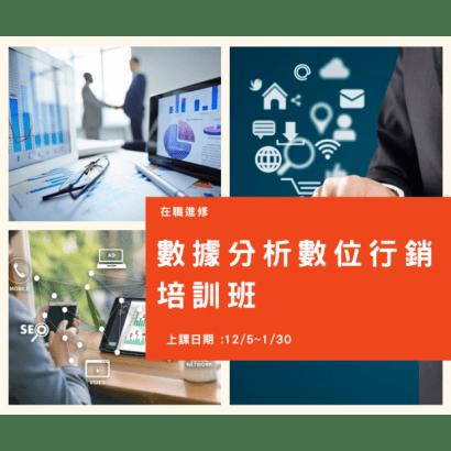 1205數據分析數位行銷培訓班.png