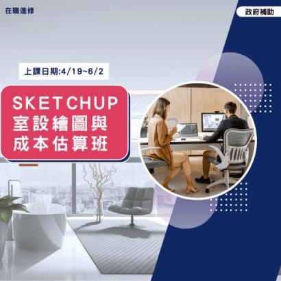 SketchUp室設繪圖與成本估算班1040_1040.png