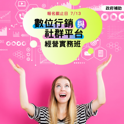 數位行銷與社群平台經營實務班10801080.png