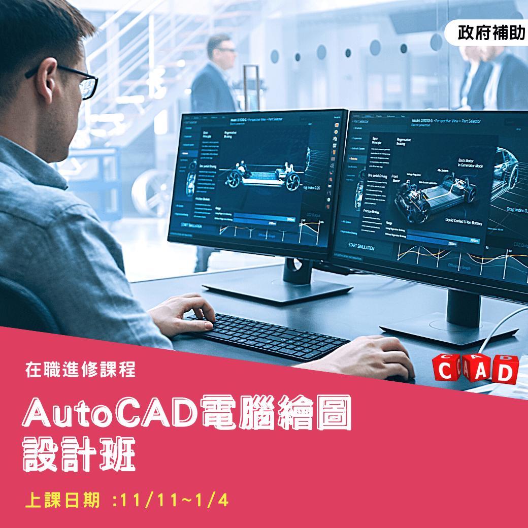autocad電腦繪圖設計班1040.png